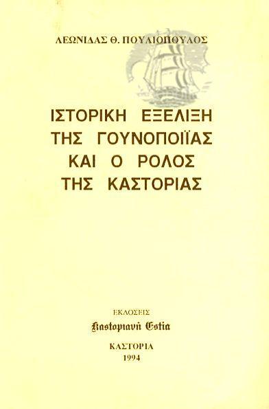 Ιστορική Εξέλιξη Της Γουνοποιίας Και Ο Ρόλος Της Καστοριάς