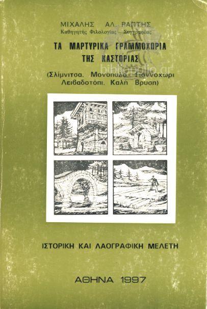 Τα Μαρτυρικά Γραμμοχώρια Της Καστοριάς