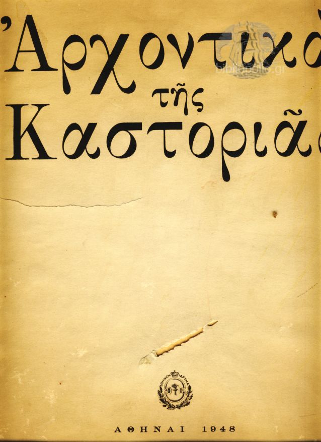 Πινακοθήκη Της Τέχνης Του Ελληνικού Λαού - Α. Αρχιτεκτονική Των Κοσμικών Μνημείων, Τεύχος 1: Αρχοντικά Της Καστοριάς