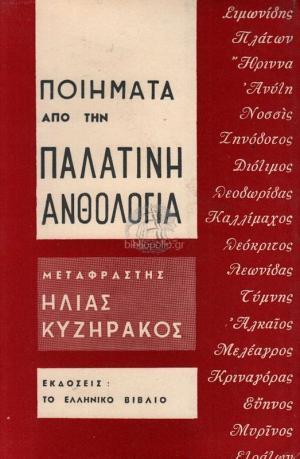 Αποτέλεσμα εικόνας για Ηλίας Κυζηράκος: Ποιήματα από την Παλατίνη Ανθολογία